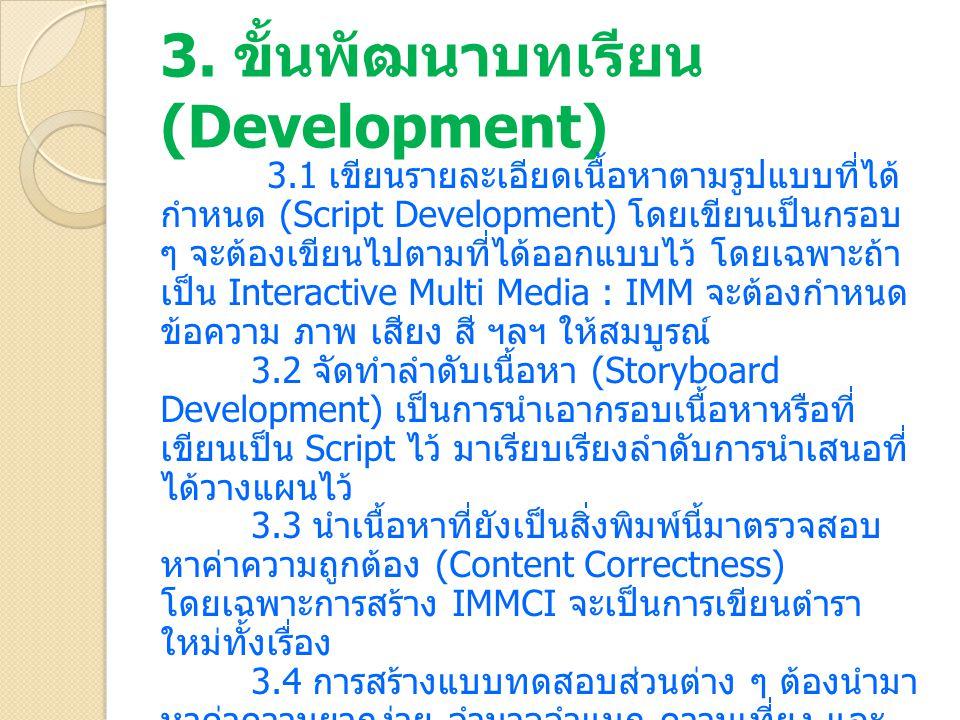 3. ขั้นพัฒนาบทเรียน (Development) 3.1 เขียนรายละเอียดเนื้อหาตามรูปแบบที่ได้ กำหนด (Script Development) โดยเขียนเป็นกรอบ ๆ จะต้องเขียนไปตามที่ได้ออกแบบ