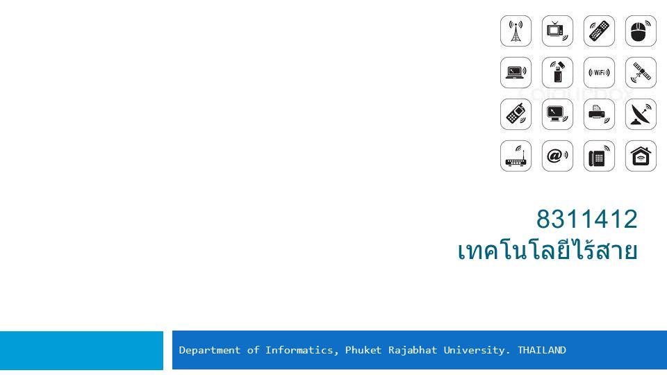 การบรรยายครั้งที่ 2 พื้นฐานระบบสื่อสารไร้สาย Department of Informatics, Phuket Rajabhat University.