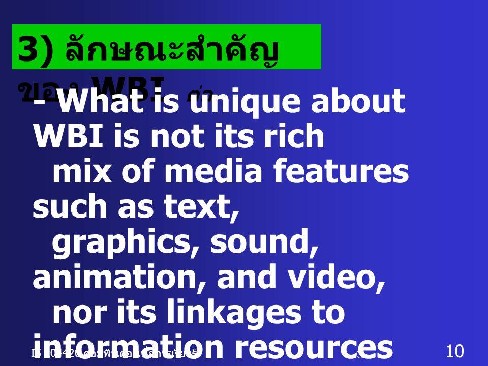 IS 204420 คอมพิวเตอร์เพื่อการเรียนรู้ c อ. ดร. นฤมล รักษาสุข 10 3) ลักษณะสำคัญ ของ WBI ต่อ - What is unique about WBI is not its rich mix of media fea