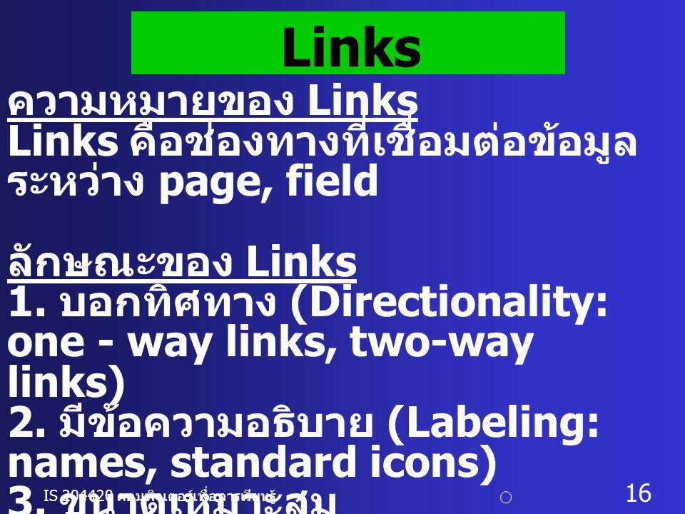 IS 204420 คอมพิวเตอร์เพื่อการเรียนรู้ c อ. ดร. นฤมล รักษาสุข 16 Links ความหมายของ Links Links คือช่องทางที่เชื่อมต่อข้อมูล ระหว่าง page, field ลักษณะข