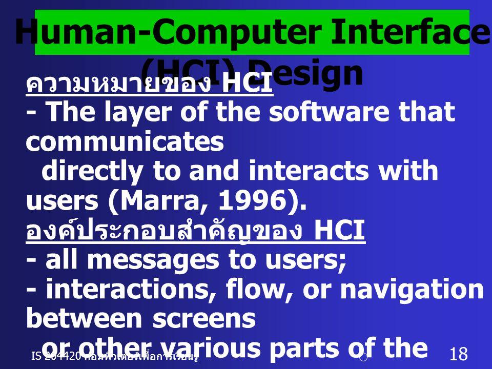IS 204420 คอมพิวเตอร์เพื่อการเรียนรู้ c อ. ดร. นฤมล รักษาสุข 18 Human-Computer Interface (HCI) Design ความหมายของ HCI - The layer of the software that