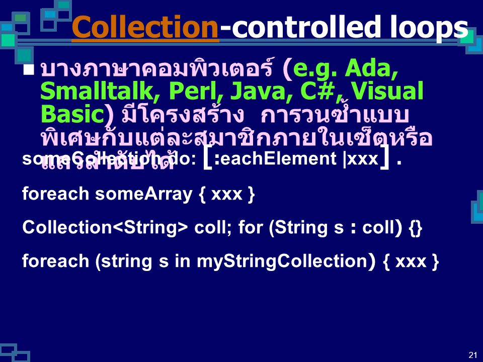 20 Condition-controlled loops DO WHILE (Test) xxx END DO WHILE (Test) { xxx } Repeat xxx Until test; do xxx while (test)