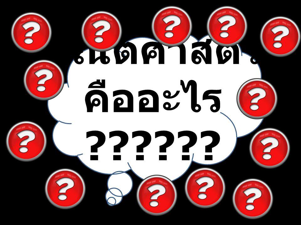คณิตศาสตร์ คืออะไร ??????