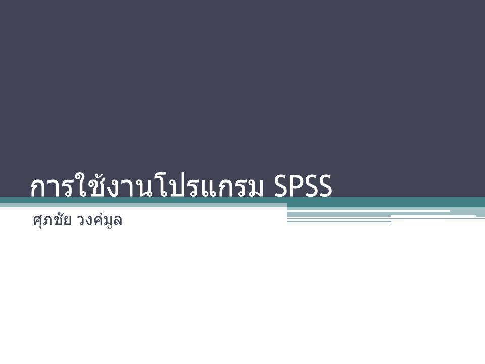 การใช้งานโปรแกรม SPSS ศุภชัย วงค์มูล
