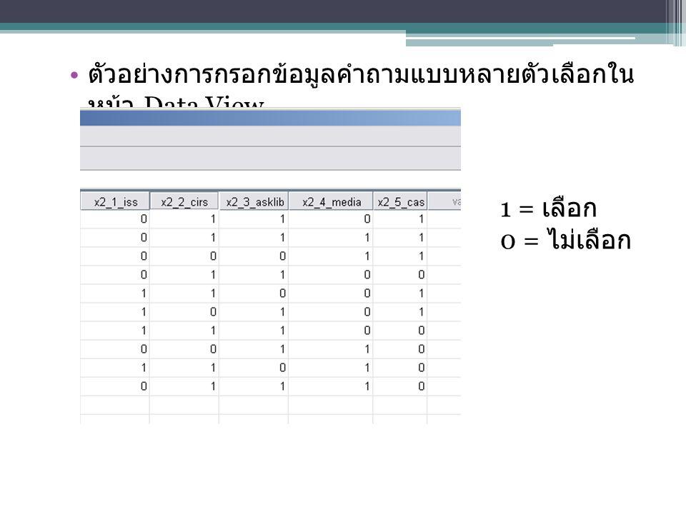 ตัวอย่างการกรอกข้อมูลคำถามแบบหลายตัวเลือกใน หน้า Data View 1 = เลือก 0 = ไม่เลือก