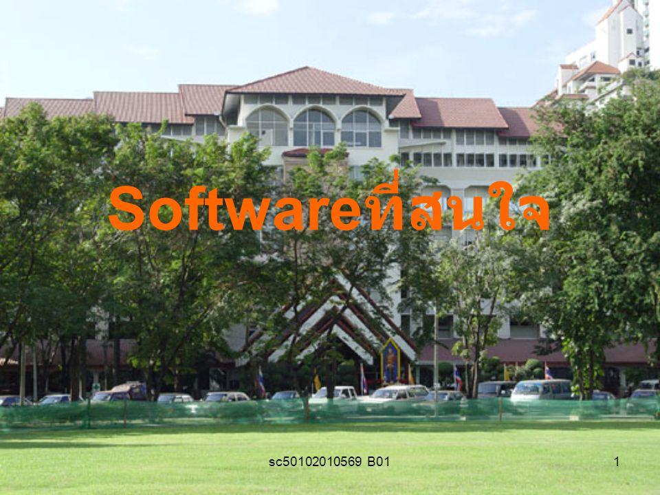 sc50102010569 B011 Software ที่สนใจ
