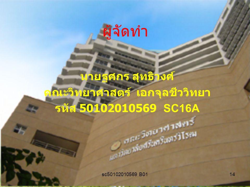 sc50102010569 B0114 ผู้จัดทำ นายฐศกร สุทธิวงศ์ คณะวิทยาศาสตร์ เอกจุลชีววิทยา รหัส 50102010569 SC16A