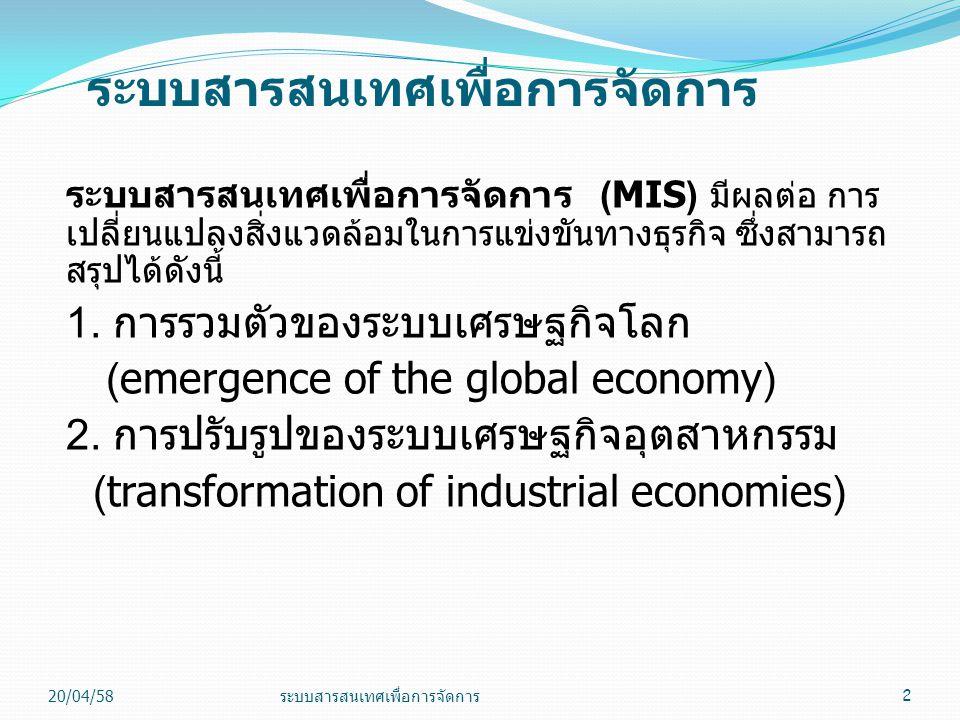 ระบบสารสนเทศเพื่อการจัดการ ระบบสารสนเทศเพื่อการจัดการ (MIS) มีผลต่อ การ เปลี่ยนแปลงสิ่งแวดล้อมในการแข่งขันทางธุรกิจ ซึ่งสามารถ สรุปได้ดังนี้ 1.