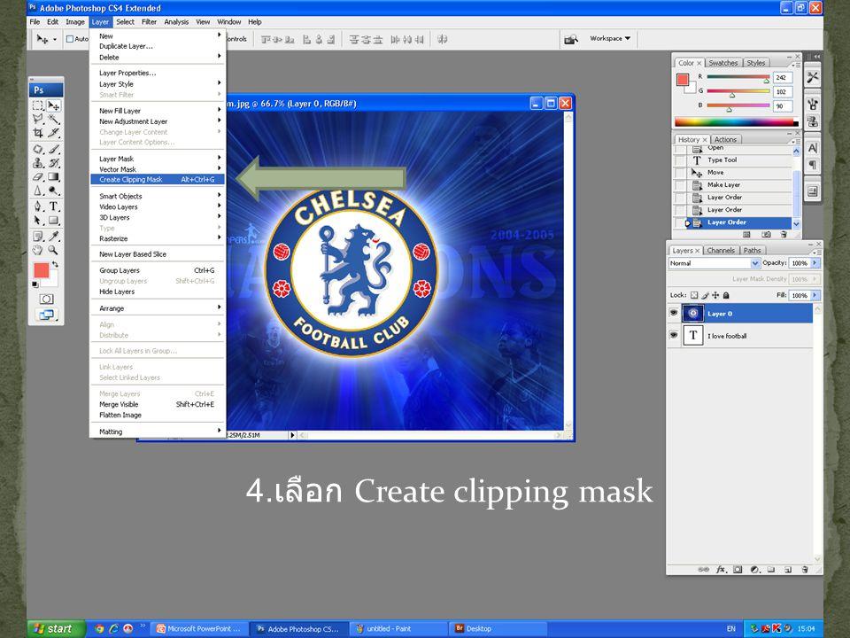 4. เลือก Create clipping mask