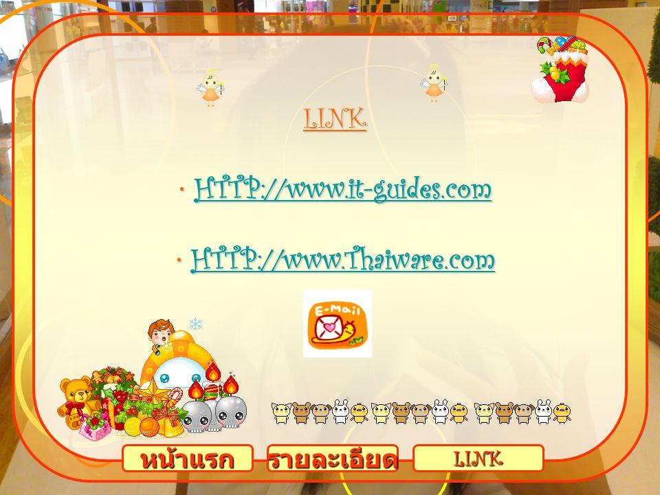หน้าแรก รายละเอียด LINK LINK HTTP://www.it-guides.com HTTP://www.it-guides.comHTTP://www.it-guides.com HTTP://www.Thaiware.com HTTP://www.Thaiware.com