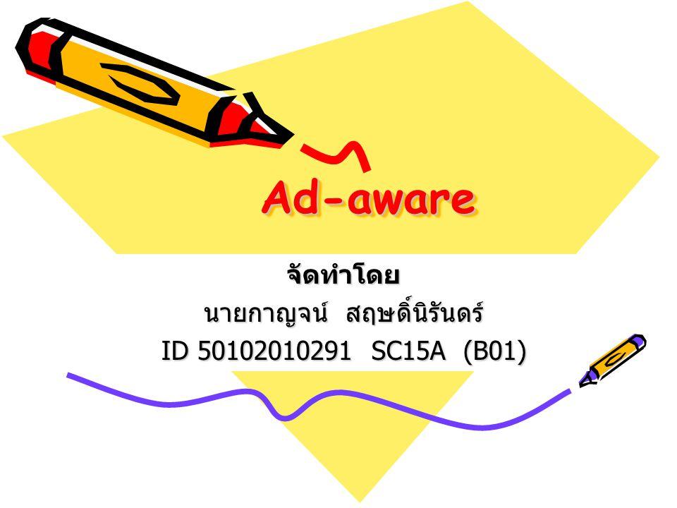 Ad-awareAd-aware จัดทำโดย นายกาญจน์ สฤษดิ์นิรันดร์ ID 50102010291 SC15A (B01)