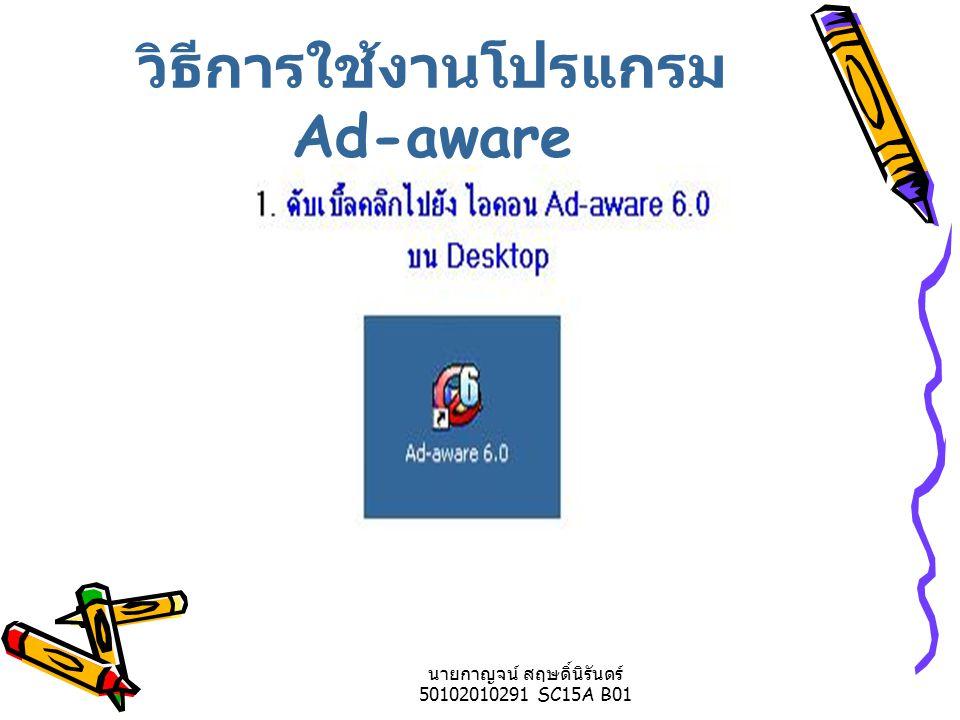 วิธีการใช้งานโปรแกรม Ad-aware
