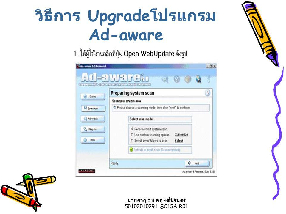 วิธีการ Upgrade โปรแกรม Ad-aware