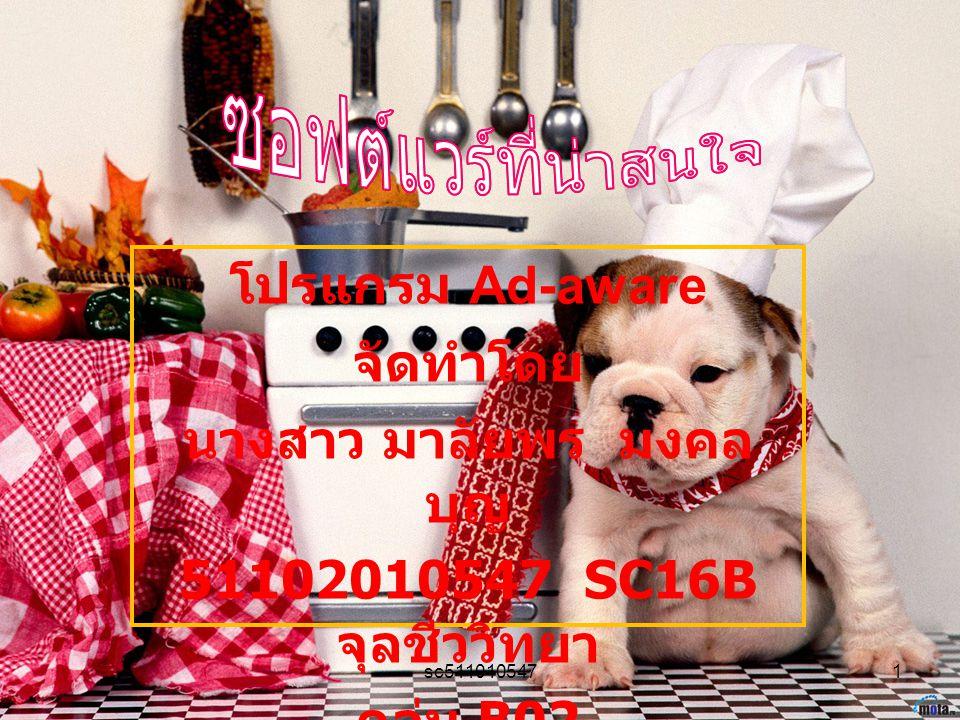 sc5110105471 โปรแกรม Ad-aware จัดทำโดย นางสาว มาลัยพร มงคล บุญ 51102010547 SC16B จุลชีววิทยา กลุ่ม B02