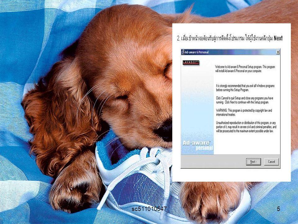 sc5110105474 วิธีการติดตั้งโปรแกรม Ad-aware 1.