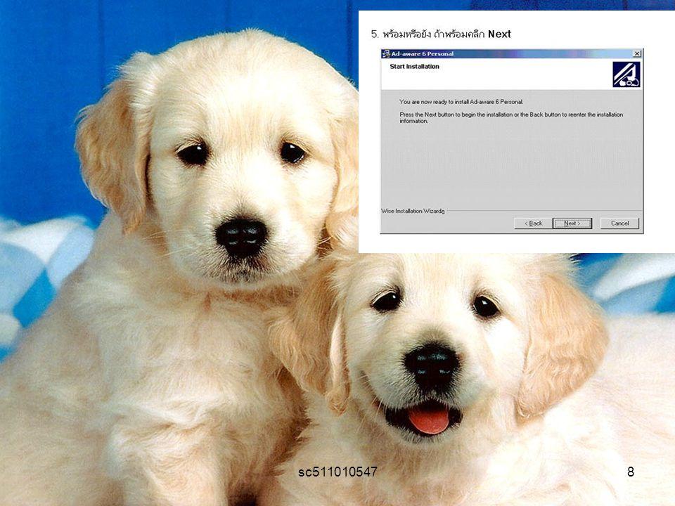 sc51101054718 วิธีการ Upgrade โปรแกรม Ad- aware