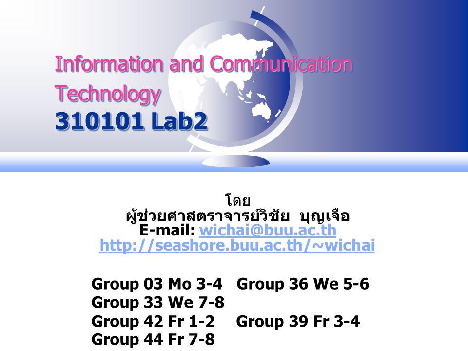 13 October 2007E-mail:wichai@buu.ac.th 2 ปฏิบัติการที่ 2 ระบบปฏิบัติการ วัตถุประสงค์ 1.