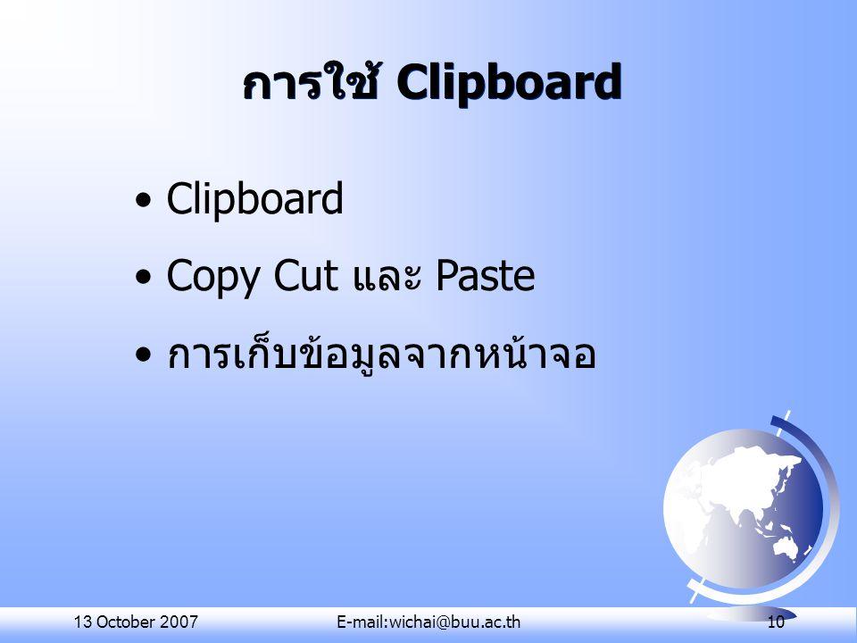13 October 2007E-mail:wichai@buu.ac.th 10 การใช้ Clipboard Clipboard Copy Cut และ Paste การเก็บข้อมูลจากหน้าจอ