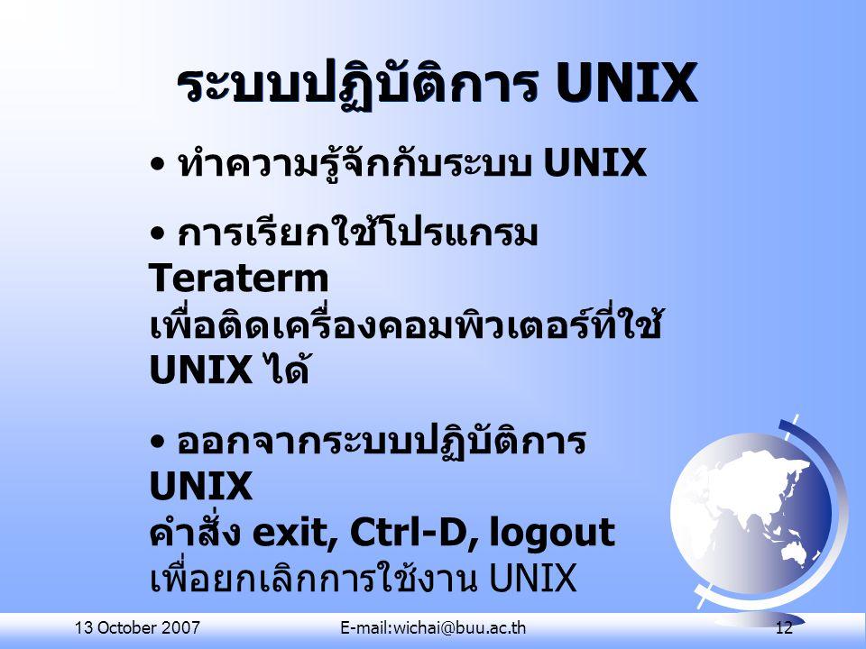 13 October 2007E-mail:wichai@buu.ac.th 12 ระบบปฏิบัติการ UNIX ทำความรู้จักกับระบบ UNIX การเรียกใช้โปรแกรม Teraterm เพื่อติดเครื่องคอมพิวเตอร์ที่ใช้ UN