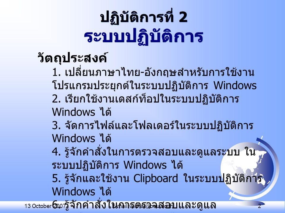 13 October 2007E-mail:wichai@buu.ac.th 2 ปฏิบัติการที่ 2 ระบบปฏิบัติการ วัตถุประสงค์ 1. เปลี่ยนภาษาไทย - อังกฤษสำหรับการใช้งาน โปรแกรมประยุกต์ในระบบปฏ