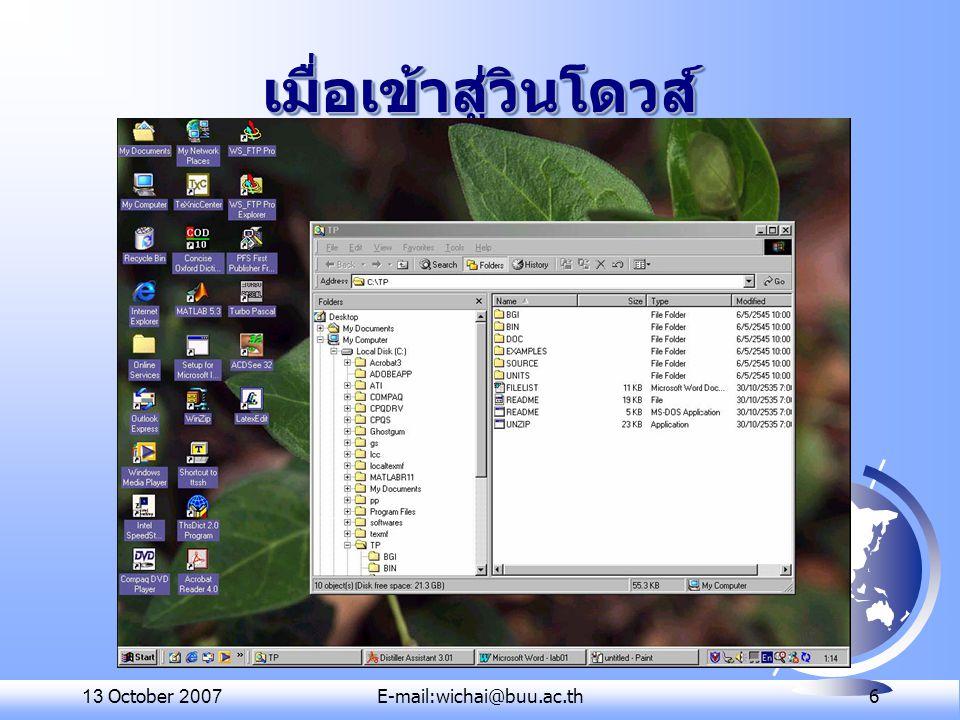 13 October 2007E-mail:wichai@buu.ac.th 6 เมื่อเข้าสู่วินโดวส์เมื่อเข้าสู่วินโดวส์