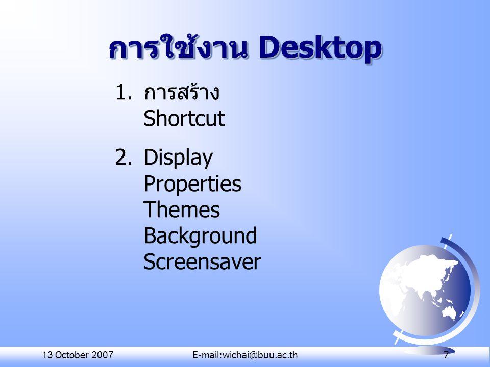 13 October 2007E-mail:wichai@buu.ac.th 8 Window Explorer โปรแกรม Window Explorer การเรียกใช้ Window Explorer เรียกจาก My Computer เรียกจากปุ่ม Start
