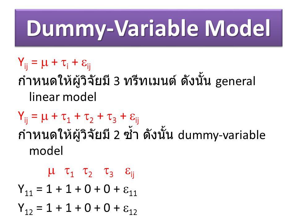 Dummy-Variable Model Y ij =  +  i +  ij กำหนดให้ผู้วิจัยมี 3 ทรีทเมนต์ ดังนั้น general linear model Y ij =  +  1 +  2 +  3 +  ij กำหนดให้ผู้วิ