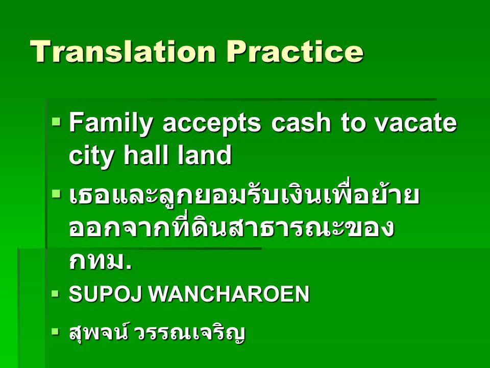 Translation Practice  Family accepts cash to vacate city hall land  เธอและลูกยอมรับเงินเพื่อย้าย ออกจากที่ดินสาธารณะของ กทม.  SUPOJ WANCHAROEN  สุ