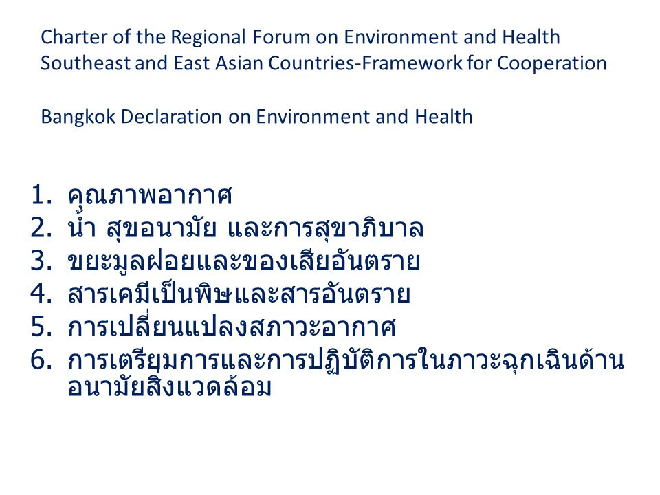 Charter of the Regional Forum on Environment and Health Southeast and East Asian Countries-Framework for Cooperation Bangkok Declaration on Environmen