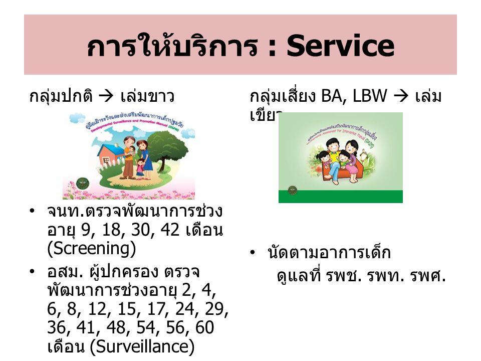 การให้บริการ : Service กลุ่มปกติ  เล่มขาว จนท.