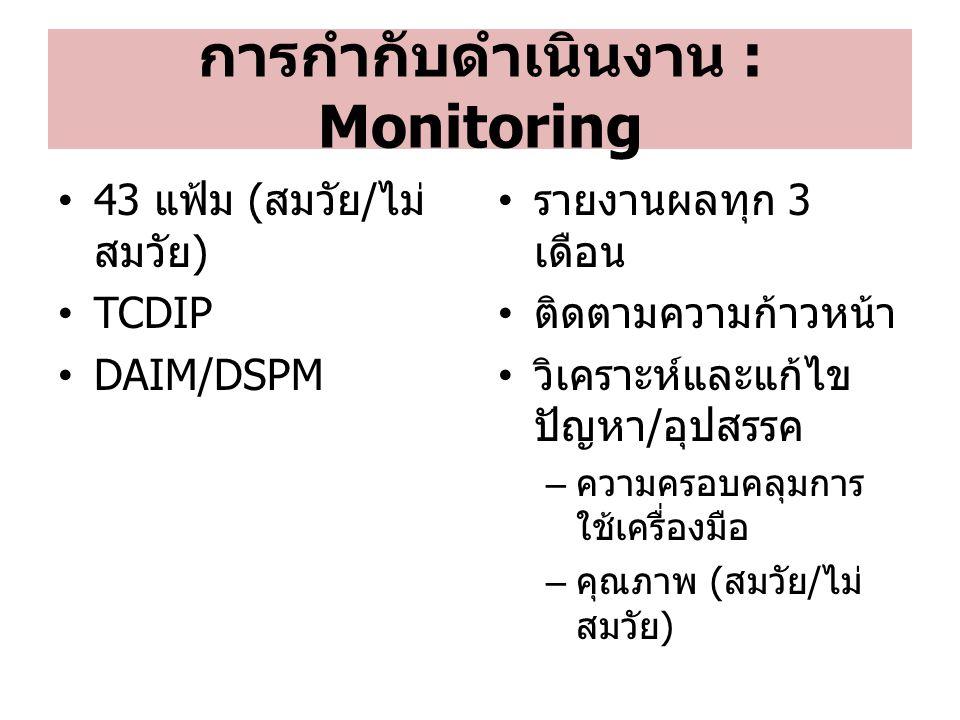 การกำกับดำเนินงาน : Monitoring 43 แฟ้ม ( สมวัย / ไม่ สมวัย ) TCDIP DAIM/DSPM รายงานผลทุก 3 เดือน ติดตามความก้าวหน้า วิเคราะห์และแก้ไข ปัญหา / อุปสรรค – ความครอบคลุมการ ใช้เครื่องมือ – คุณภาพ ( สมวัย / ไม่ สมวัย ) Service plan สาขา กุมารฯ