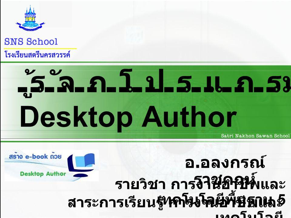 รู้จักโปรแกรม Desktop Author อ.
