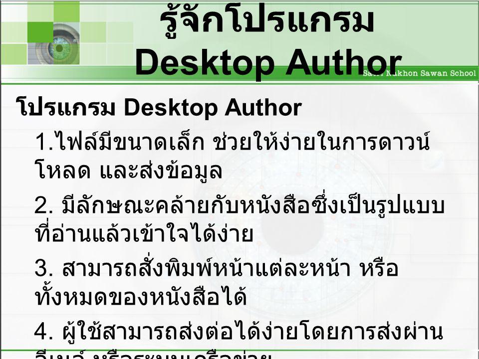รู้จักโปรแกรม Desktop Author คุณสมบัติของ desktop author ผลงานเป็นได้ทั้งสื่อ Offline ในรูปแบบ.exe สื่อออนไลน์.html +.dnl ที่มีขนาด เล็กเหมาะสำหรับการนำเสนอผ่านเว็บไซต์ แต่การเรียกดูจำเป็นต้องติดตั้ง DNL Reader ก่อนจึงจะแสดงผลได้ และ Screen Saver (.scr)