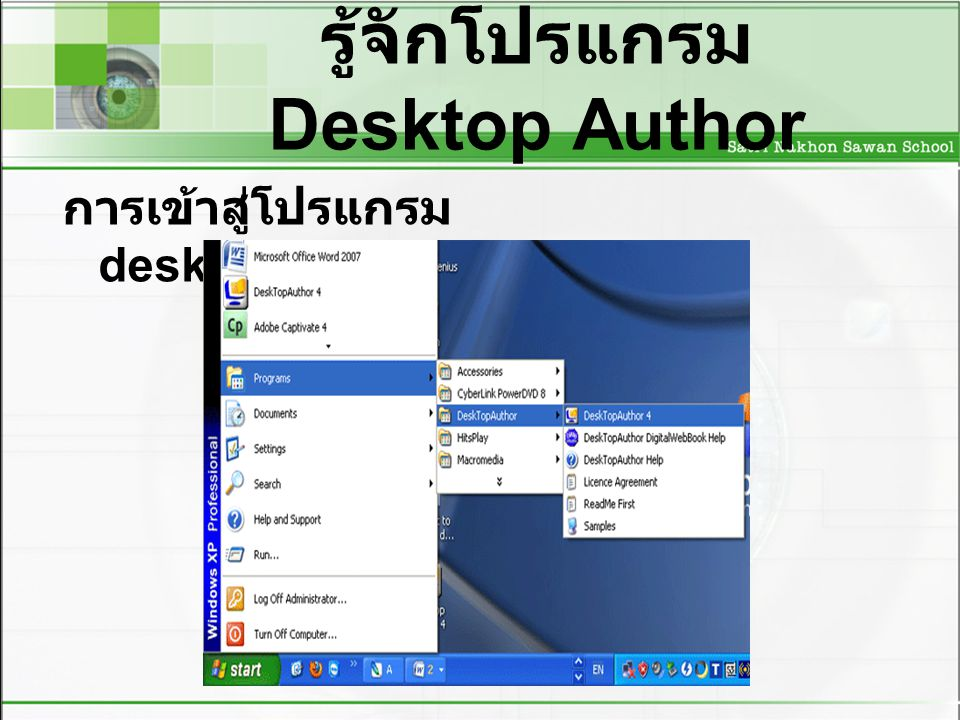 รู้จักโปรแกรม Desktop Author ส่วนประกอบของ Desktop Author 1.