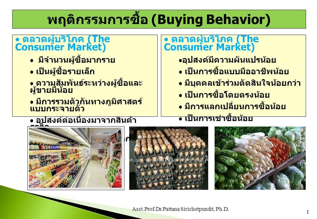  ตลาดผู้บริโภค (The Consumer Market)  มีจำนวนผู้ซื้อมากราย  เป็นผู้ซื้อรายเล็ก  ความสัมพันธ์ระหว่างผู้ซื้อและ ผู้ขายมีน้อย  มีการรวมตัวกันทางภูมิ