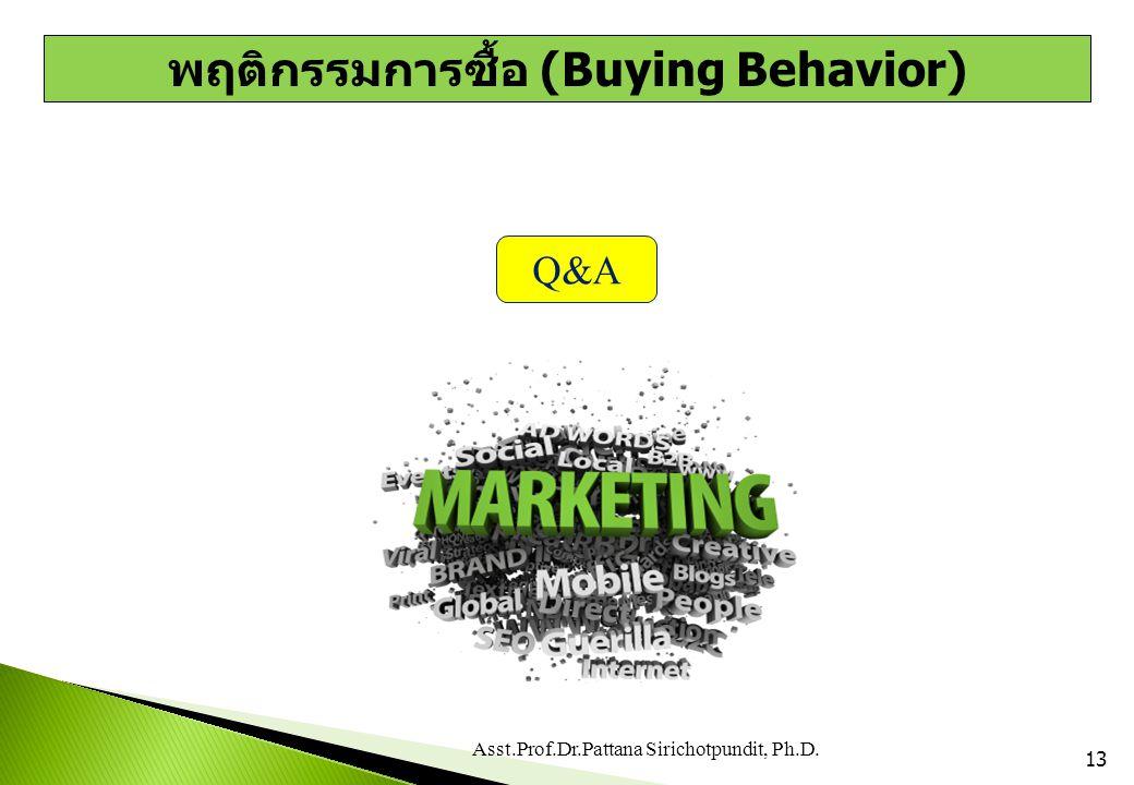 13 Q&A พฤติกรรมการซื้อ (Buying Behavior) Asst.Prof.Dr.Pattana Sirichotpundit, Ph.D.