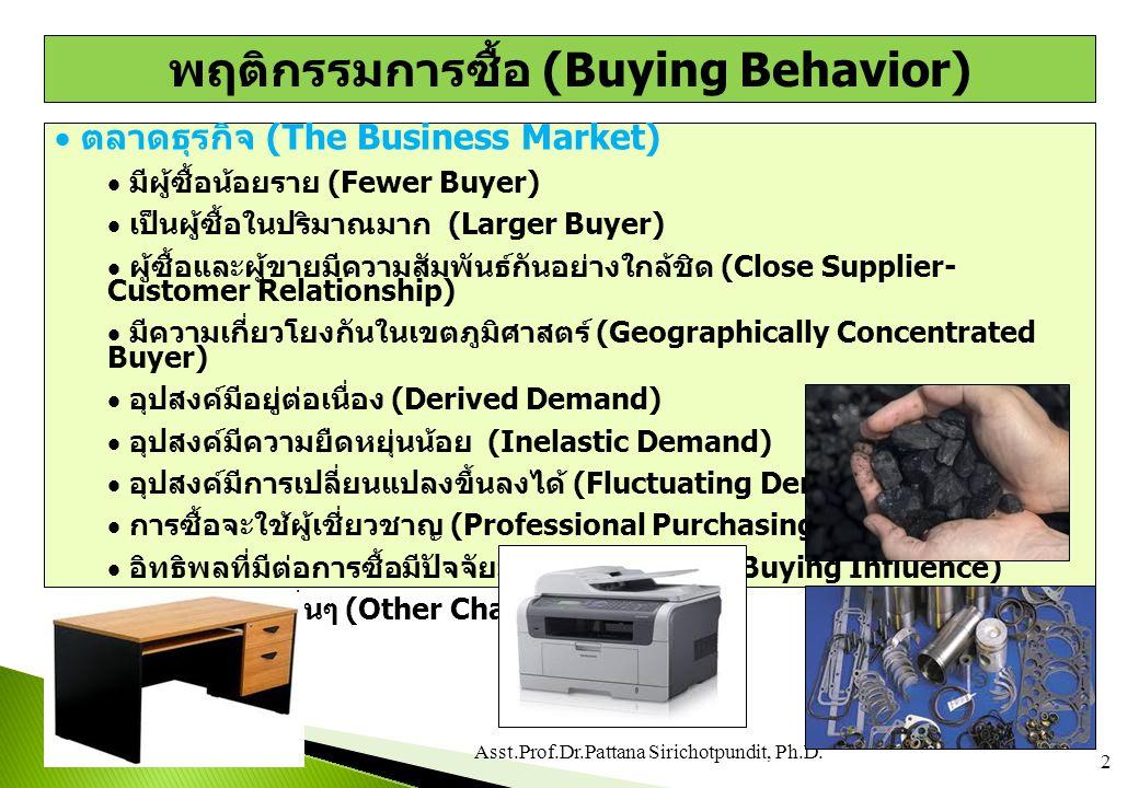  ตลาดธุรกิจ (The Business Market)  มีผู้ซื้อน้อยราย (Fewer Buyer)  เป็นผู้ซื้อในปริมาณมาก (Larger Buyer)  ผู้ซื้อและผู้ขายมีความสัมพันธ์กันอย่างใก