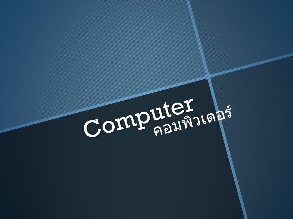 Computer คอมพิวเตอร์