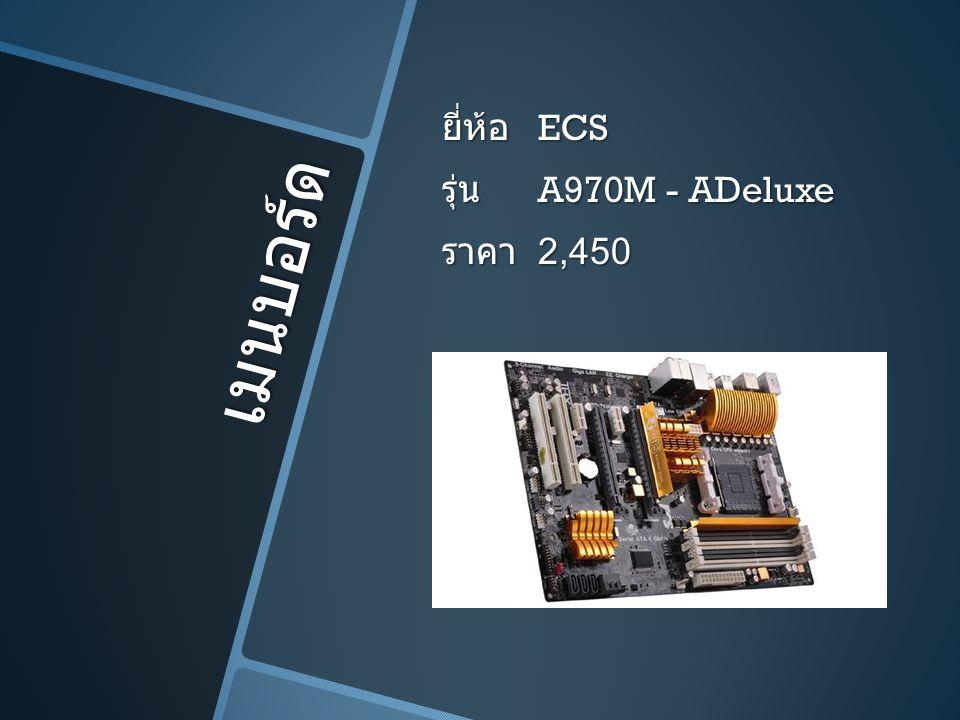 เมนบอร์ด ยี่ห้อ ECS รุ่น A970M - ADeluxe ราคา 2,450