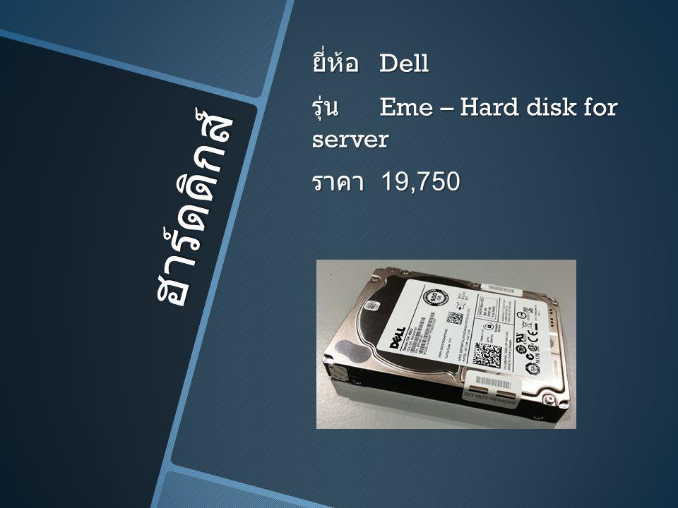 ฮาร์ดดิกส์ ยี่ห้อ Dell รุ่น Eme – Hard disk for server ราคา 19,750