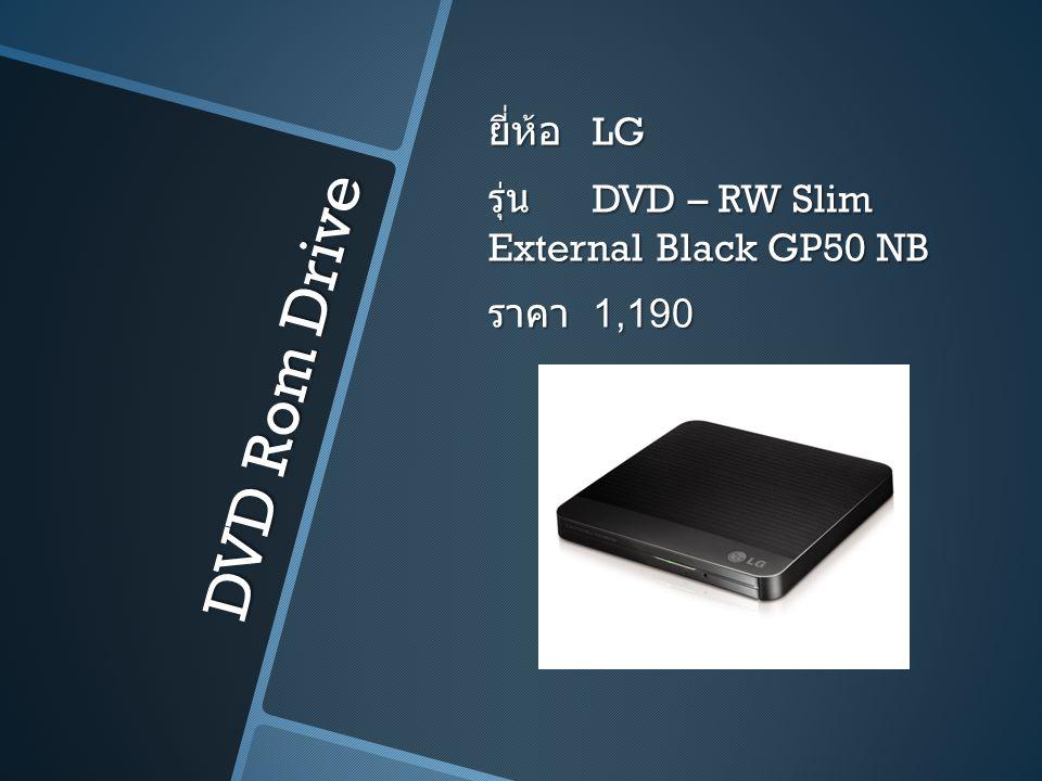DVD Rom Drive ยี่ห้อ LG รุ่น DVD – RW Slim External Black GP50 NB ราคา 1,190
