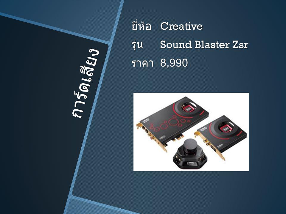 การ์ดเสียง ยี่ห้อ Creative รุ่น Sound Blaster Zsr ราคา 8,990