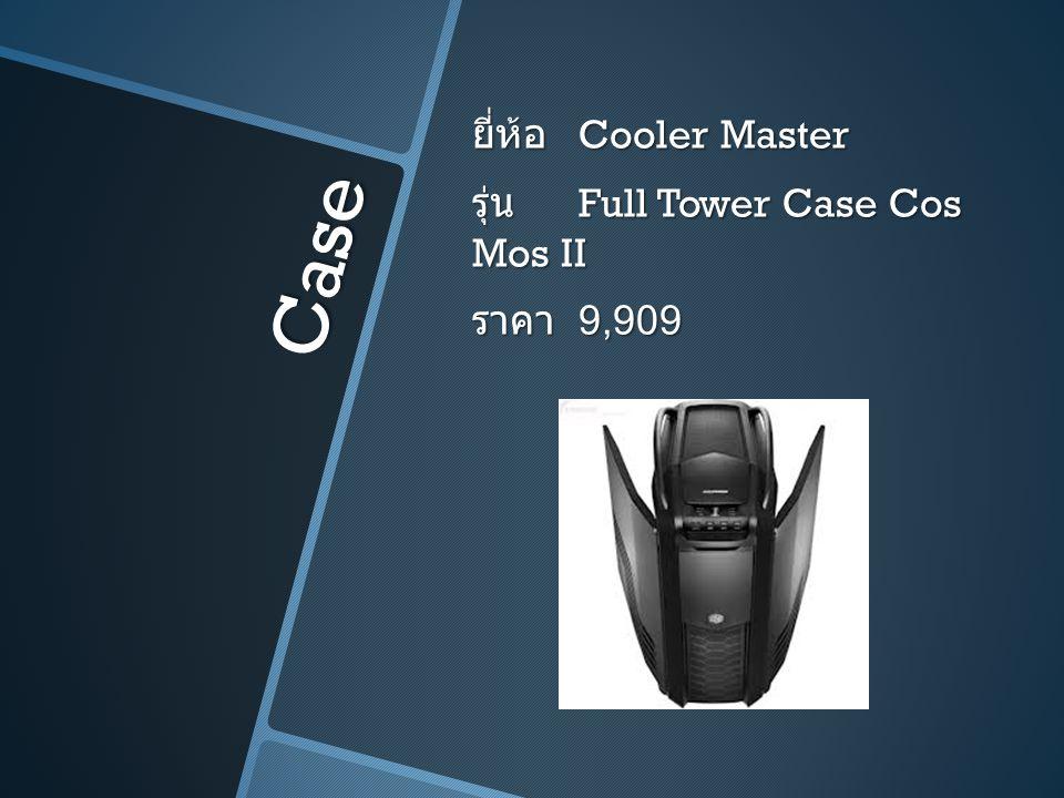Case ยี่ห้อ Cooler Master รุ่น Full Tower Case Cos Mos II ราคา 9,909