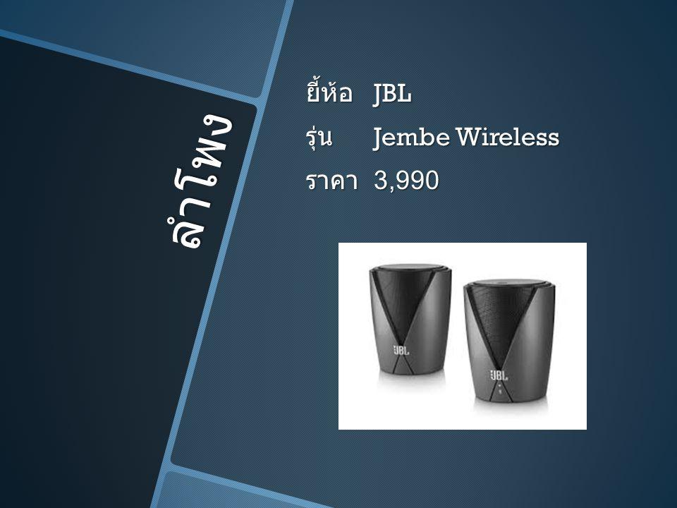 ลำโพง ยี้ห้อ JBL รุ่น Jembe Wireless ราคา 3,990