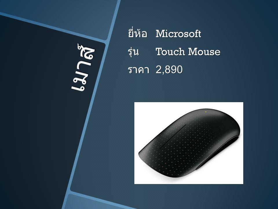 เมาส์ ยี่ห้อ Microsoft รุ่น Touch Mouse ราคา 2,890