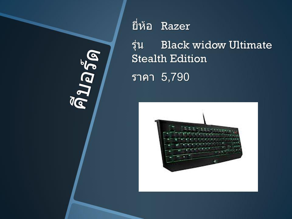 คีบอร์ด ยี่ห้อ Razer รุ่น Black widow Ultimate Stealth Edition ราคา 5,790