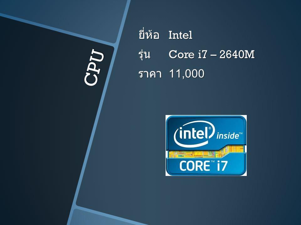 CPU ยี่ห้อ Intel รุ่น Core i7 – 2640M ราคา 11,000