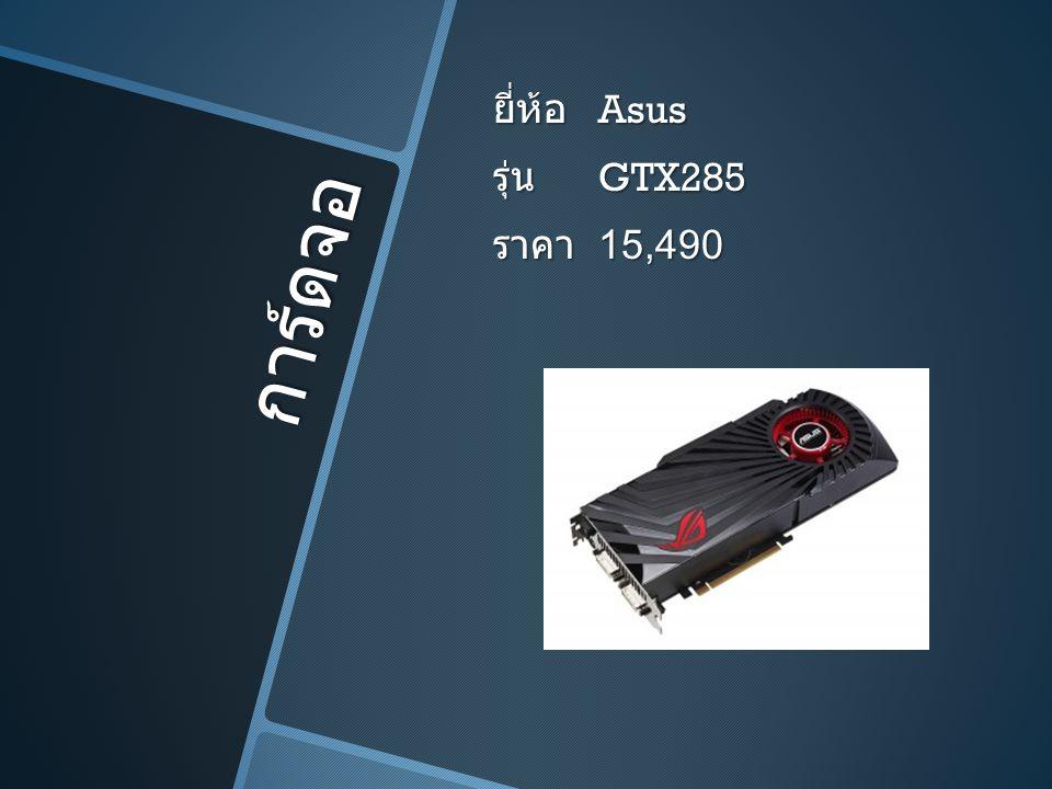 การ์ดจอ ยี่ห้อ Asus รุ่น GTX285 ราคา 15,490