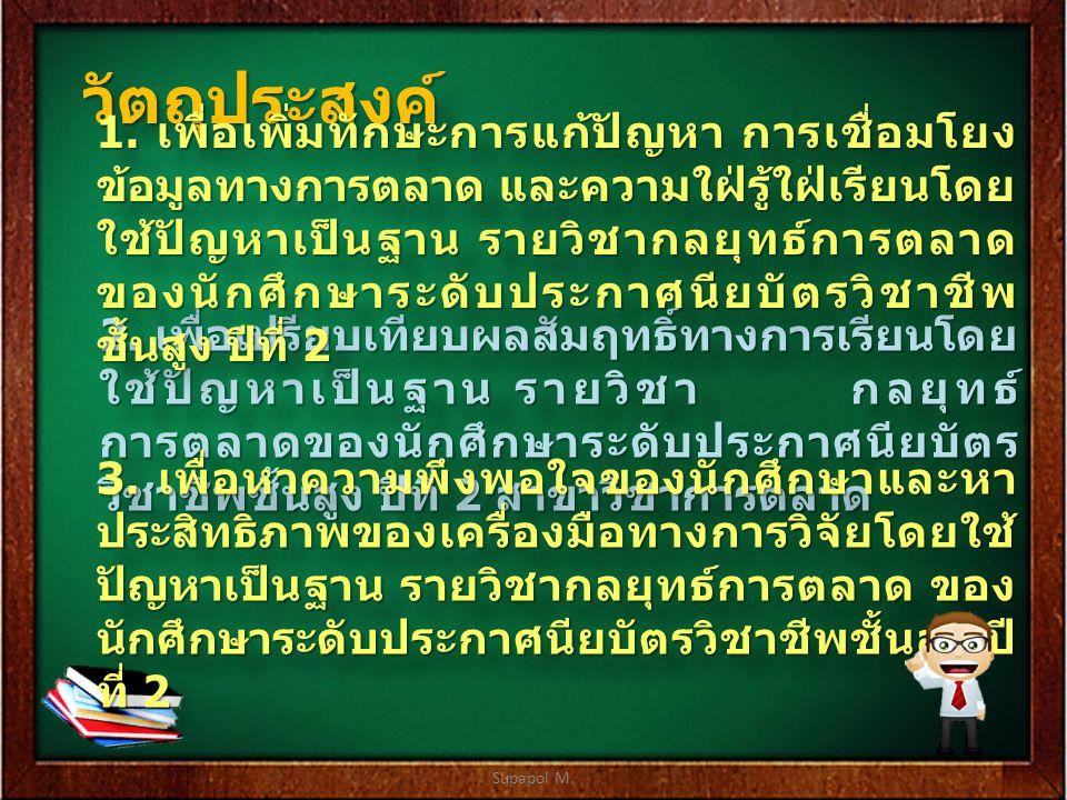 Supapol M. วิเคราะห์ข้อมูล สำคัญ