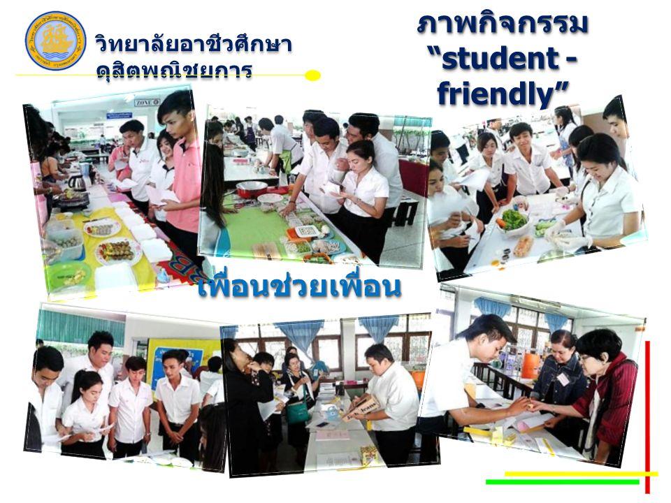 """ภาพกิจกรรม """"student - friendly"""" เพื่อนช่วยเพื่อนเพื่อนช่วยเพื่อน วิทยาลัยอาชีวศึกษา ดุสิตพณิชยการ"""
